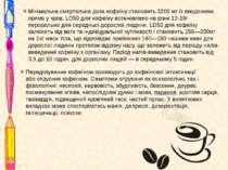 Мінімальна смертельна доза кофеїну становить 3200 мг із введенням прямо у кро...