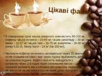 В середньому одна чашка заварного кави містить 90-150 мг кофеїну, чашка еспре...