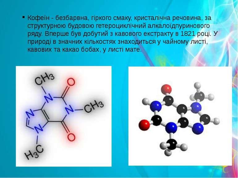Кофеїн - безбарвна, гіркого смаку, кристалічна речовина, за структурною будов...