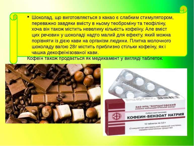 Шоколад, що виготовляється з какао є слабким стимулятором, переважно завдяки ...