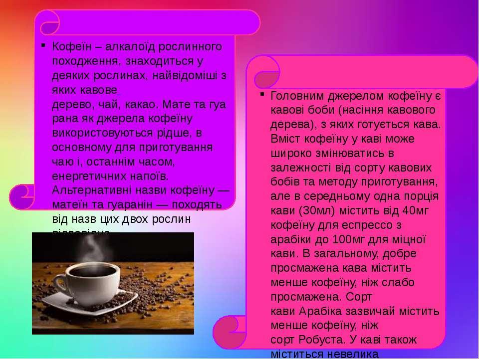 Кофеїн – алкалоїд рослинного походження, знаходиться у деяких рослинах, найві...