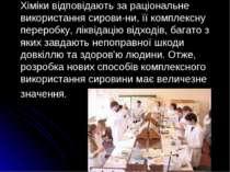 Хіміки відповідають за раціональне використання сирови ни, її комплексну пере...