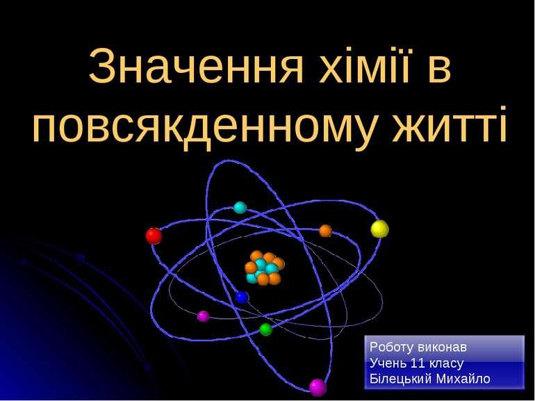 Значення хімії в повсякденному житті