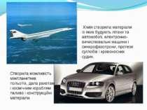 елек Хімія створила матеріали із яких будують літаки та автомобілі, електронн...