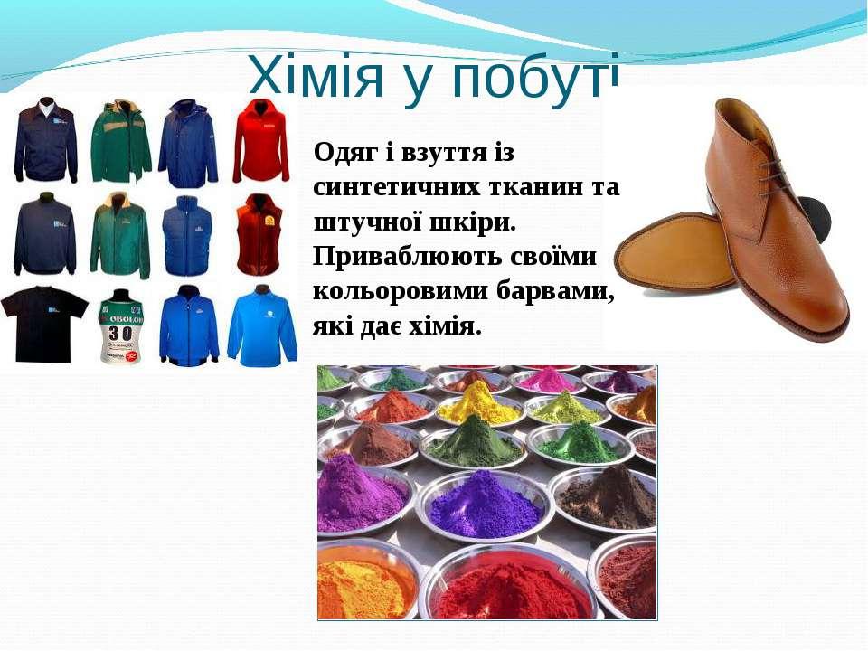 Хімія у побуті елек Одяг і взуття із синтетичних тканин та штучної шкіри. При...