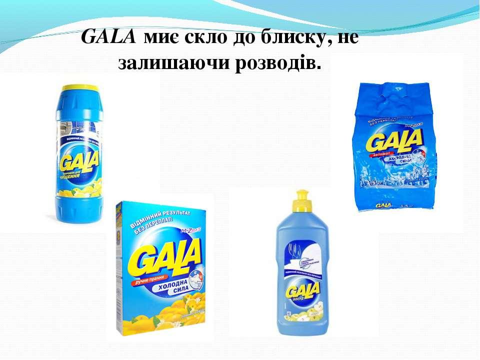GALA миє скло до блиску, не залишаючи розводів.