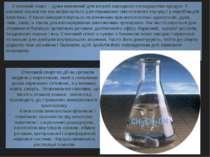 Етиловий спирт - дуже важливий для потреб народного господарства продукт. У в...