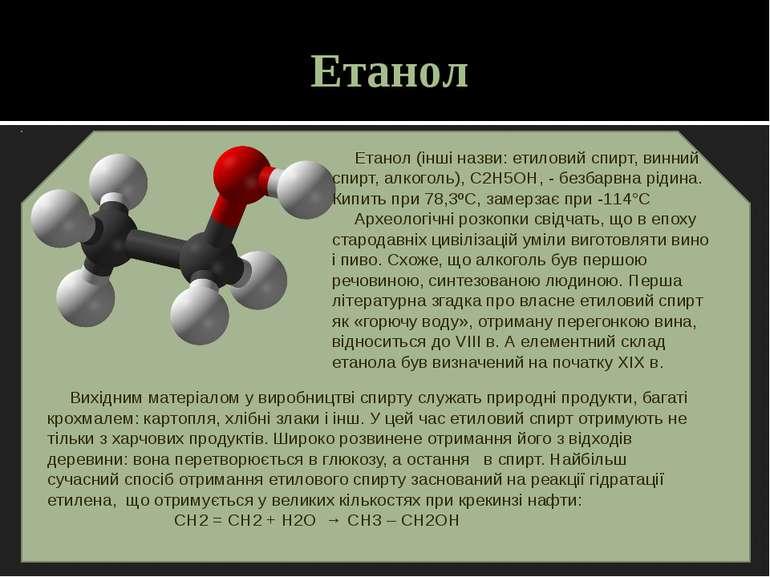 Етанол Етанол (інші назви: етиловий спирт, винний спирт, алкоголь), С2Н5ОН, -...