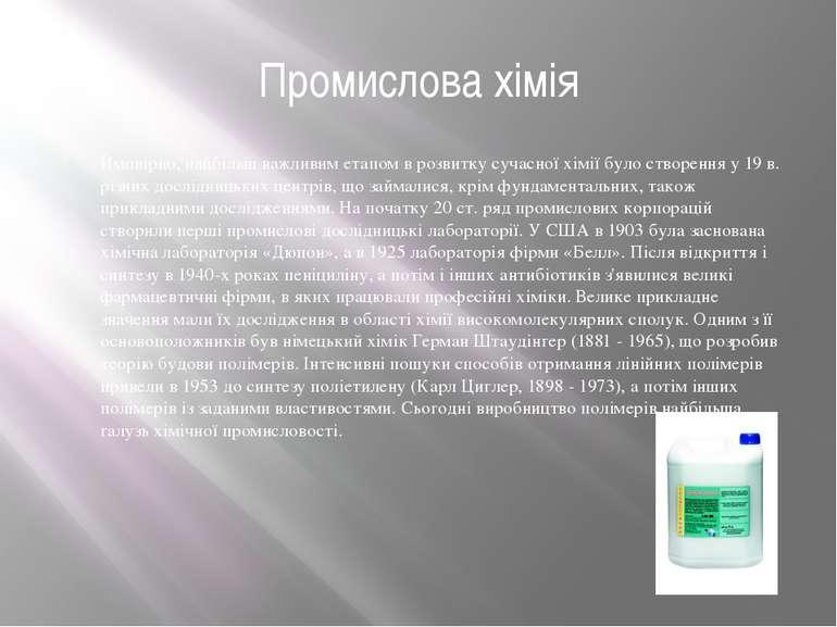 Промислова хімія Ймовірно, найбільш важливим етапом в розвитку сучасної хімії...
