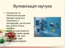 Вулканізація каучука Натуральні та синтетичні каучуки використовуються перева...