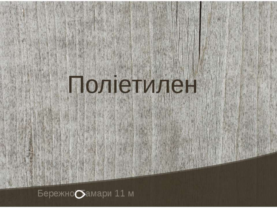 Поліетилен Бережної Тамари 11 м Name of Presentation Company Name