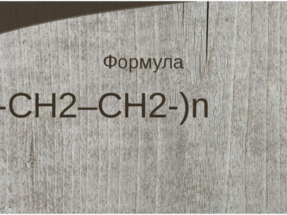 Формула (-СН2–СН2-)n Your title here Lorem ipsum dolor sit amet, consectetur ...