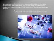 До лікарських засобів з прямою противірусною дією відносять препарати, які вп...