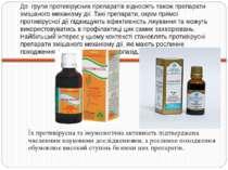 До групи противірусних препаратів відносять також препарати змішаного механіз...