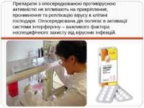 Противірусні препарати опосередкованої дії Препарати з опосередкованою против...