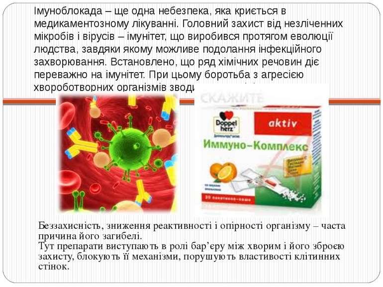 Імуноблокада – ще одна небезпека, яка криється в медикаментозному лікуванні. ...
