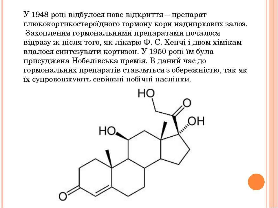 У 1948 році відбулося нове відкриття – препарат глюкокортикостероїдного гормо...
