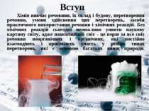 Вступ Хімія вивчає речовини, їх склад і будову, перетворення речовин, умови з...