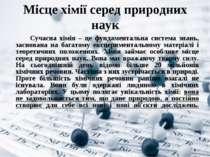 Місце хімії серед природних наук Сучасна хімія – це фундаментальна система зн...