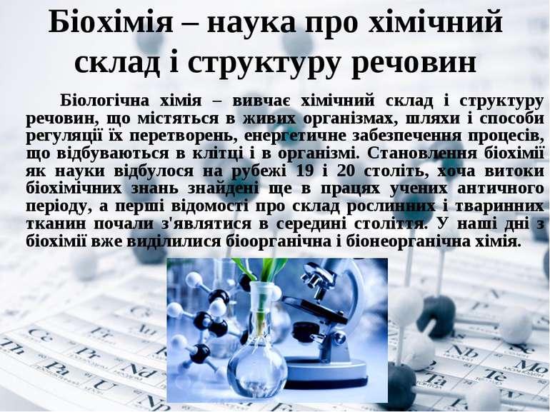 Біохімія – наука про хімічний склад і структуру речовин Біологічна хімія – ви...