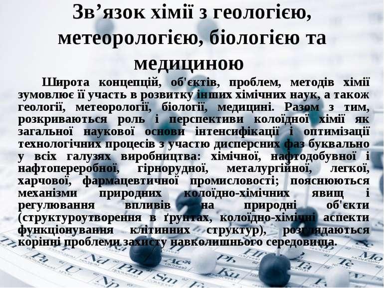 Зв'язок хімії з геологією, метеорологією, біологією та медициною Широта конце...