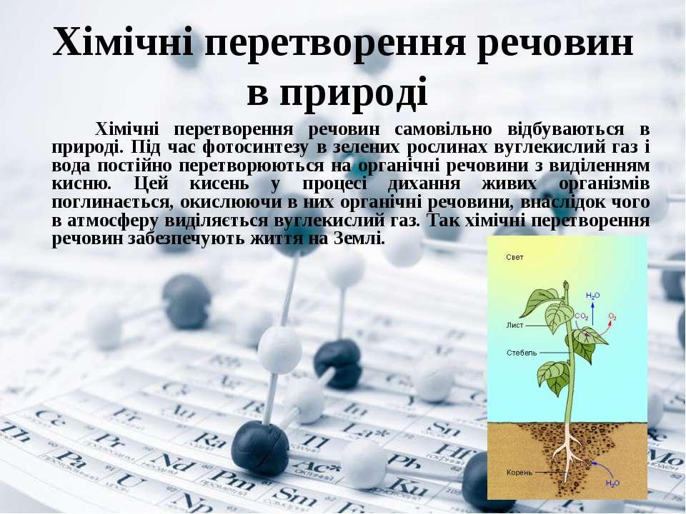 Хімічні перетворення речовин в природі Хімічні перетворення речовин самовільн...