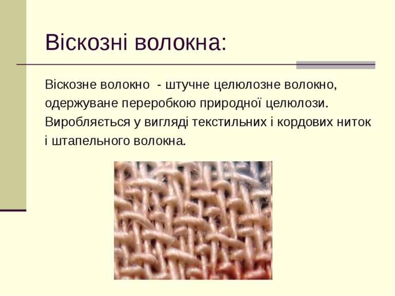 Віскозні волокна: Віскозне волокно - штучне целюлозне волокно, одержуване пер...
