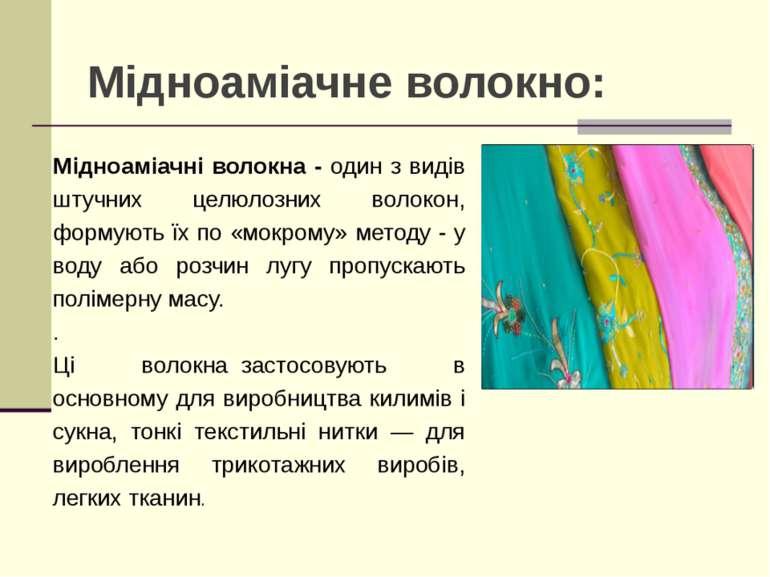 Мідноаміачне волокно: Мідноаміачні волокна - один з видів штучних целюлозних ...