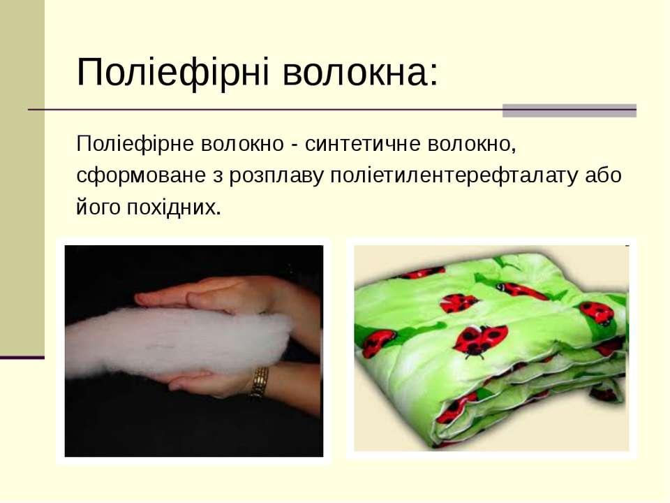 Поліефірні волокна: Поліефірне волокно - синтетичне волокно, сформоване з роз...