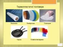 Термопластичні полімери Поліетилен Поліпропілен Полістирен Тефлон Поліметилме...