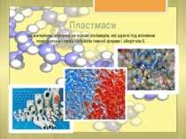 Пластмаси Це матеріали, створені на основі полімерів, які здатні під впливом ...