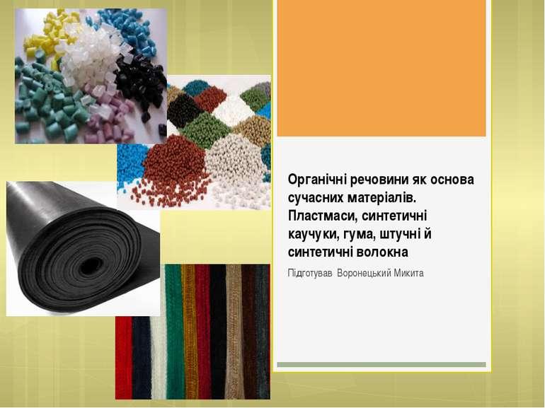 Органічні речовини як основа сучасних матеріалів. Пластмаси, синтетичні каучу...