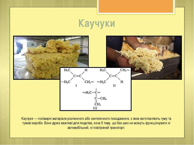 Каучуки Каучуки — полімерні матеріали рослинного або синтетичного походження,...