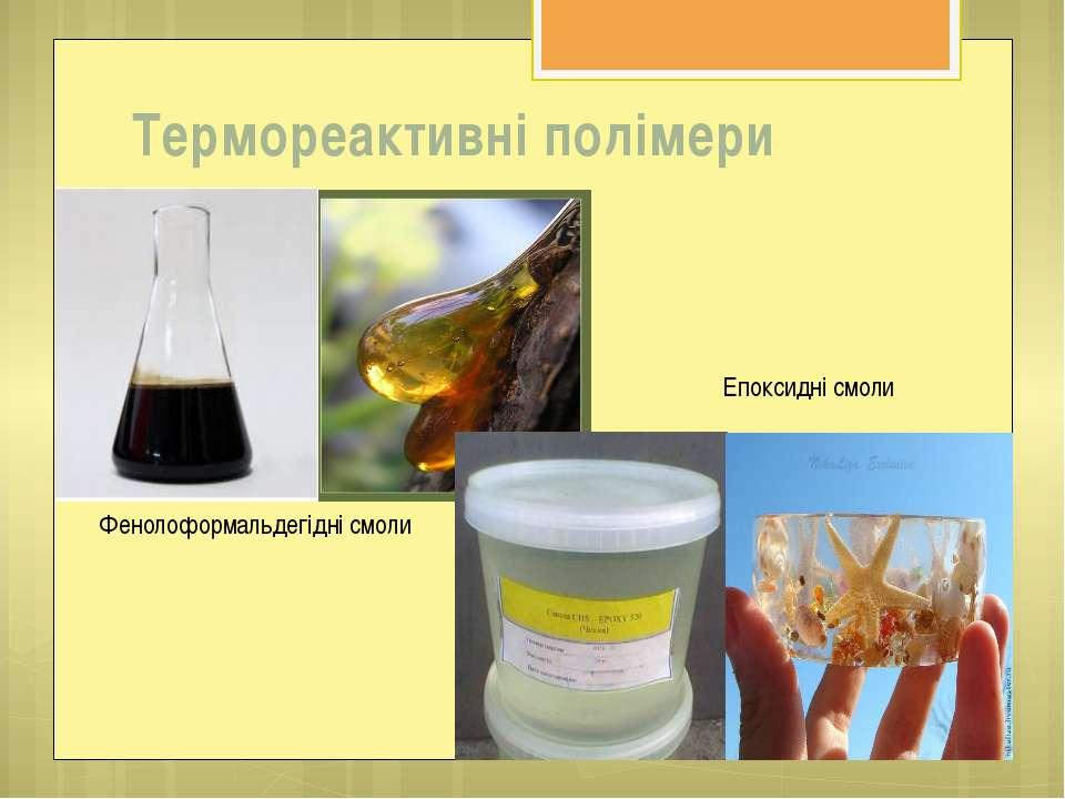 Термореактивні полімери Фенолоформальдегідні смоли Епоксидні смоли