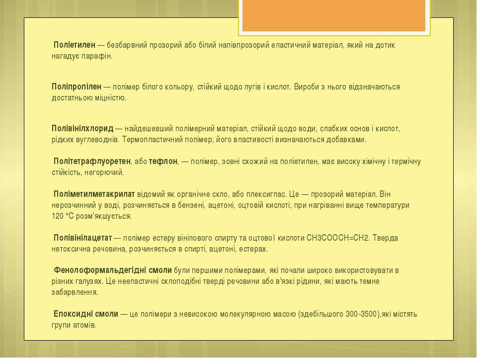 Поліетилен — безбарвний прозорий або білий напівпрозорий еластичний матеріал,...