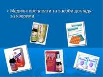 Медичні препарати та засоби догляду за хворими