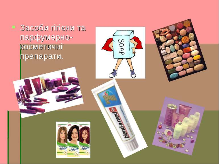 Засоби гігієни та парфумерно-косметичні препарати.