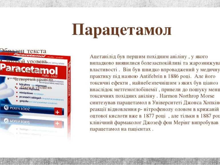 Парацетамол Ацетанілід був першим похідним аніліну , у якого випадково виявил...