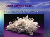 Спосіб добування Na2O 2Na2SO4 + С → 2Na2O + 2SO2 ↑ + CO2 ↑