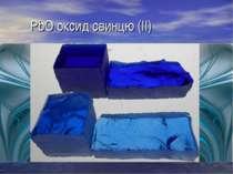 PbO оксид свинцю (II)