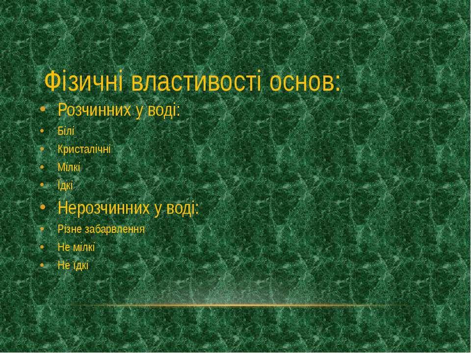 Фізичні властивості основ: Розчинних у воді: Білі Кристалічні Мілкі Їдкі Неро...