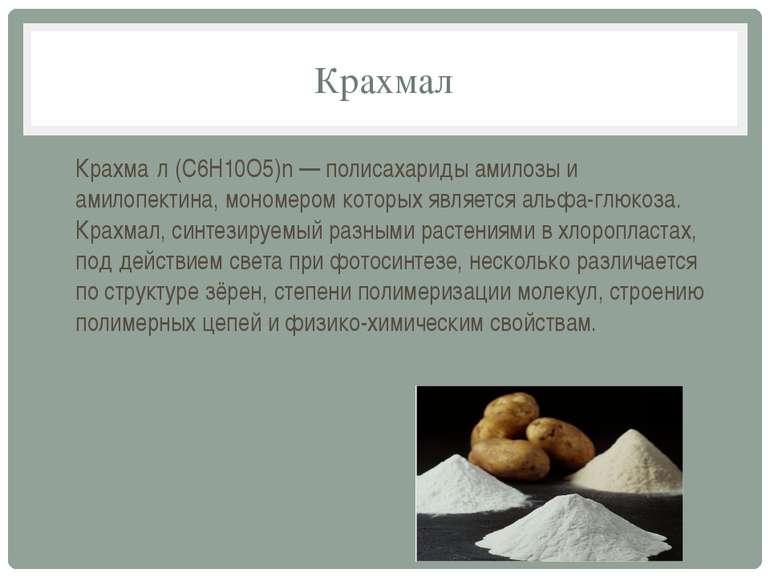Крахмал Крахма л (C6H10O5)n — полисахариды амилозы и амилопектина, мономером ...