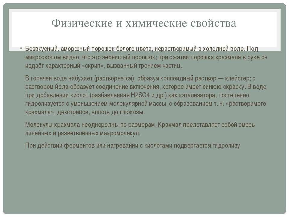 Физические и химические свойства Безвкусный, аморфный порошок белого цвета, н...