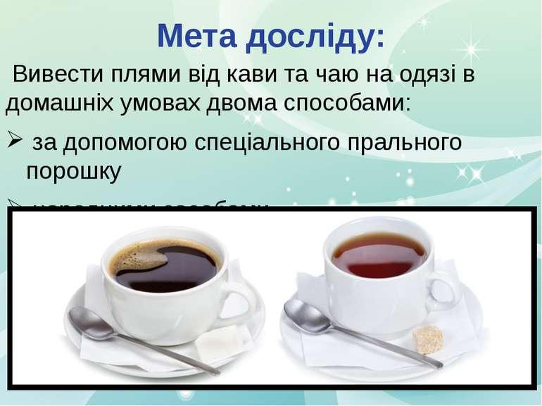 Мета досліду: Вивести плями від кави та чаю на одязі в домашніх умовах двома ...