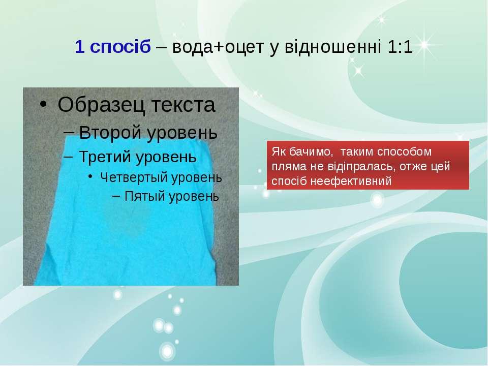1 спосіб – вода+оцет у відношенні 1:1 Як бачимо, таким способом пляма не віді...