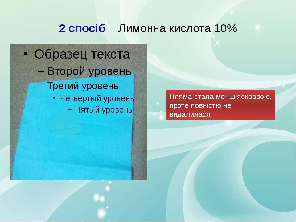 2 спосіб – Лимонна кислота 10% Пляма стала менш яскравою, проте повністю не в...