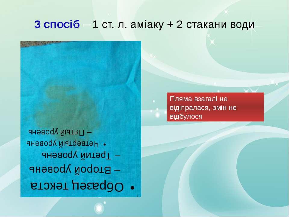 3 спосіб – 1 ст. л. аміаку + 2 стакани води Пляма взагалі не відіпралася, змі...