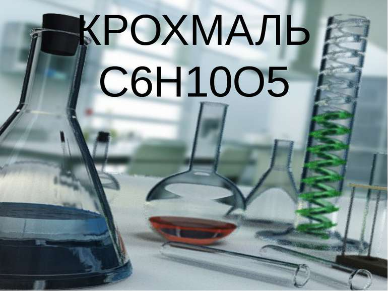 КРОХМАЛЬ C6H10O5