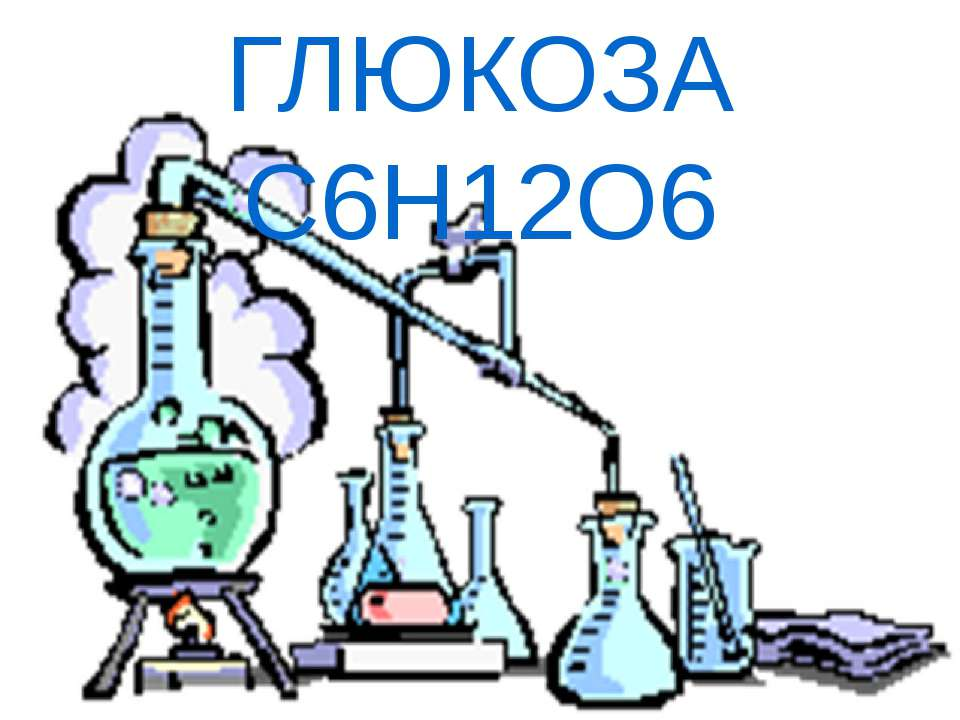 ГЛЮКОЗА C6H12O6