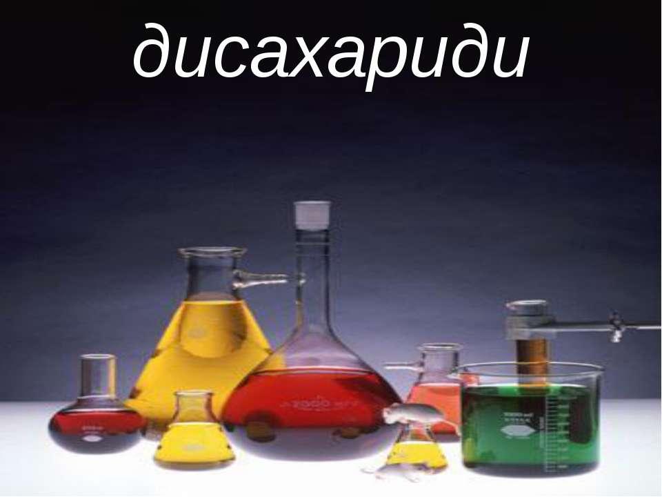 дисахариди